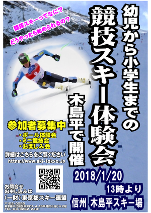 木島平ポスター