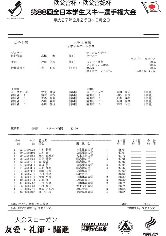 GSL1_2st_ページ_1