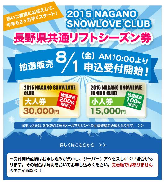 nagano15
