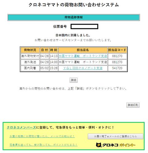 2016-05-03 (9)