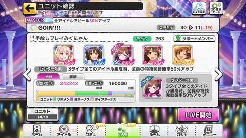 goin_select_miku