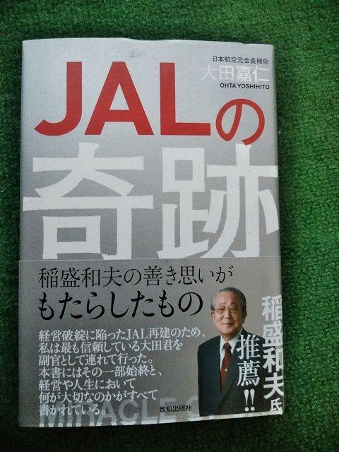 JALの奇跡