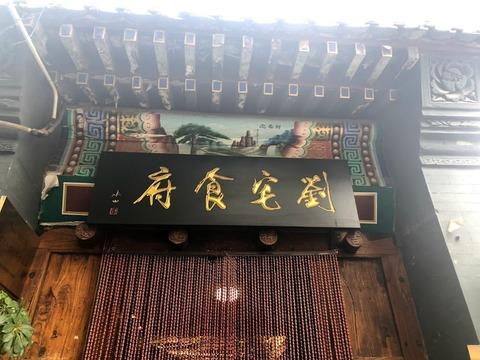 北京 劉家食府