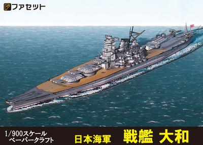 F09戦艦大和1