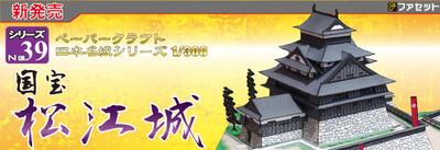 top-松江城