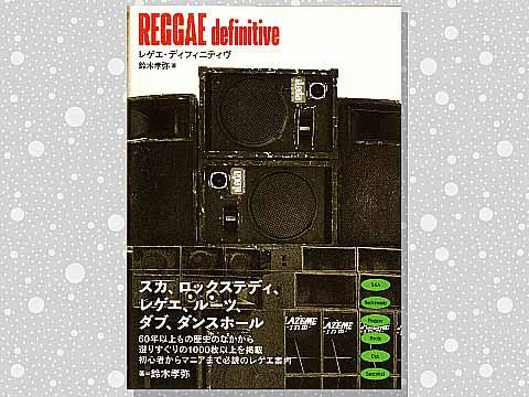 reggae_definitive