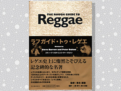 rough_guide_to_reggae_01a