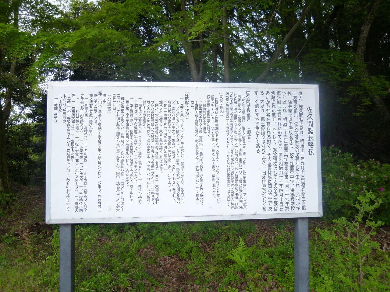 山ちゃん1952 : 佐久間艇長の最...
