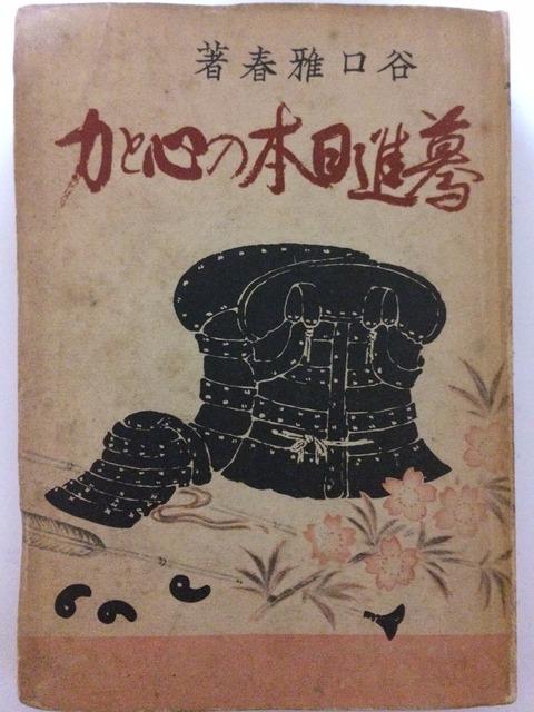 『驀進日本の心と力』表1IMG_8010
