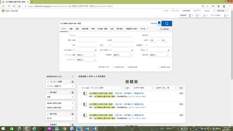 谷口雅春先生著作年譜一覧表