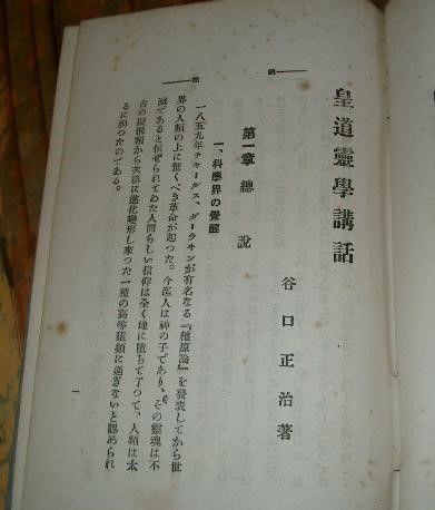 皇道霊學講話-3