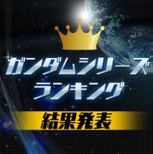 「ガンダムシリーズランキング」、逆シャアが堂々の1位! 2位にファースト、接戦を制したユニコーンが3位に滑り込み