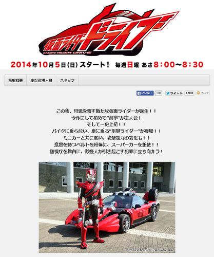 今度のライダーはドライバーだ!次回作「仮面ライダードライブ」 なお敵はバイクに乗る模様