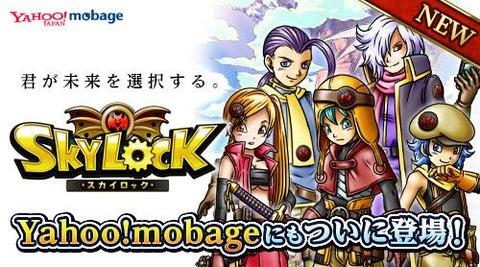 ソーシャルゲーム「スカイロック」が鳥山明の作風に類似していると、漫画家・田中圭一氏が批判