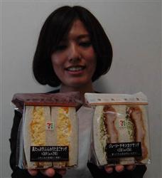 セブンイレブン、こだわりのサンドイッチ2種発売