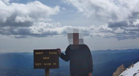 Mt,EV 4,307m 2