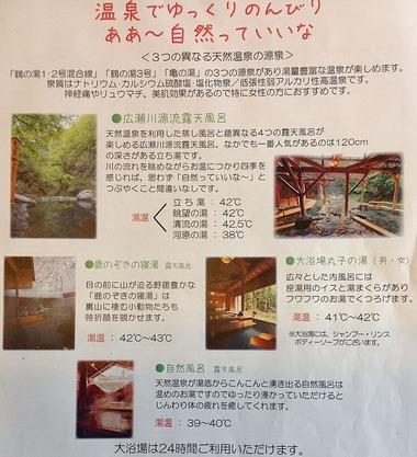 熟年夫婦温泉旅行説明