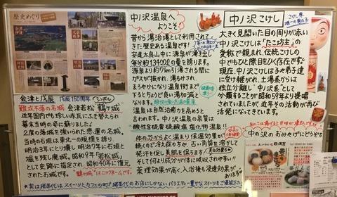 熟年夫婦中ノ沢温泉4
