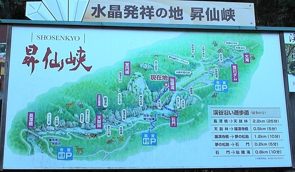 昇仙峡4-1