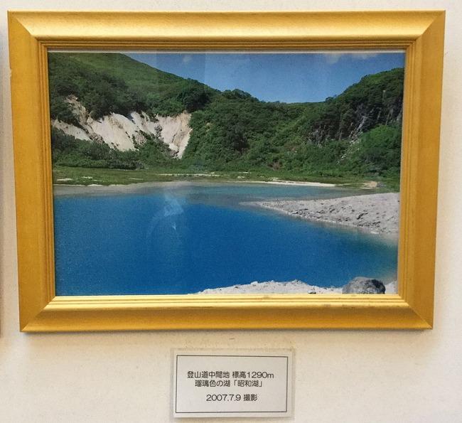 栗駒山登山76