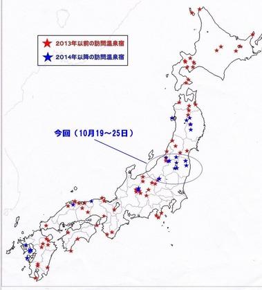 IMG(日本白地図)10ー1(説明後あり)