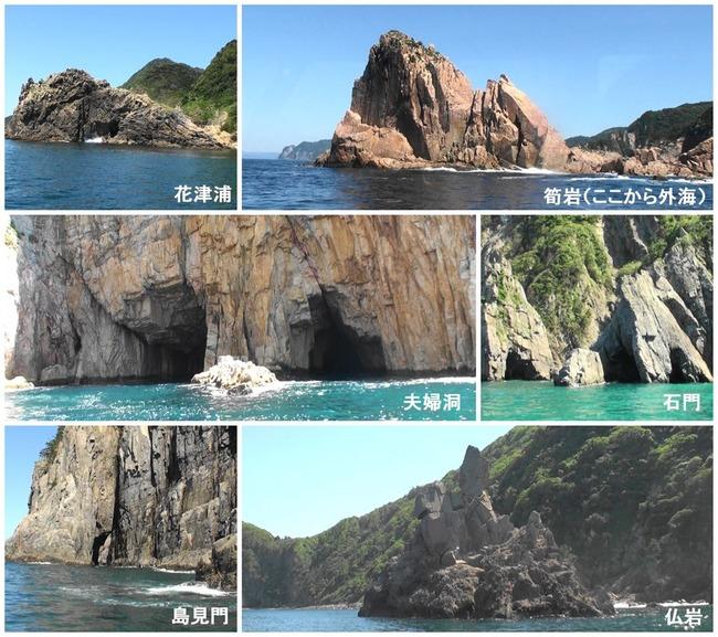 熟年夫婦ブログ青海島11