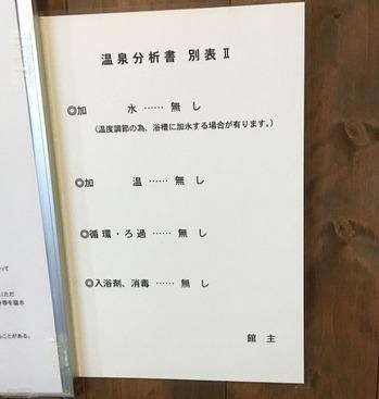 熟年夫婦中ノ沢温泉34