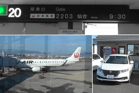熟年夫婦仙台空港2