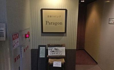 熟年夫婦パラゴン3