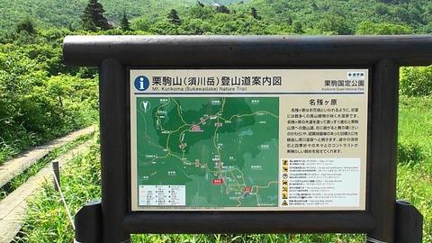 栗駒山登山23