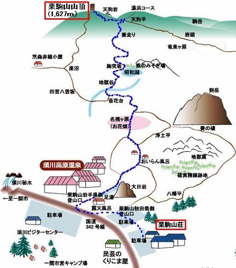 栗駒山登山3-2