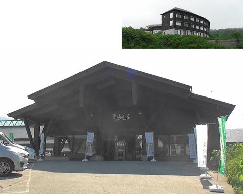 栗駒山荘9-2
