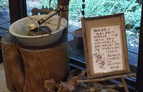 熟年夫婦温泉かつらぎの郷123-1