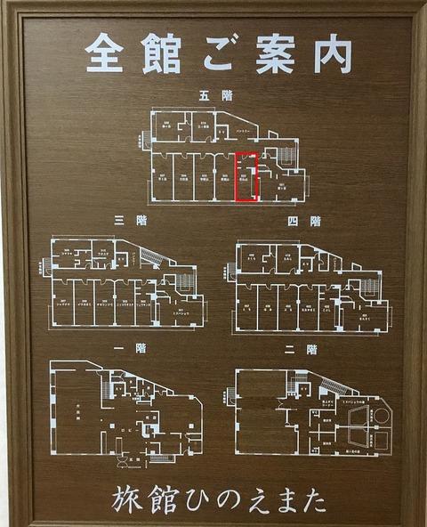 熟年夫婦檜枝岐温泉7-1