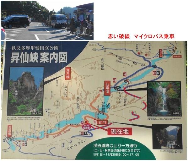 昇仙峡1-2