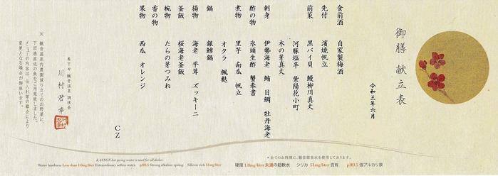 観音温泉ー87-1