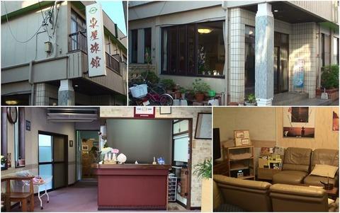 page(泉屋旅館)