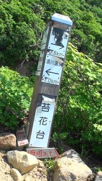 栗駒山登山70
