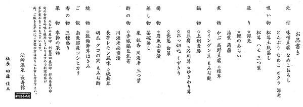 熟年夫婦法師温泉-46