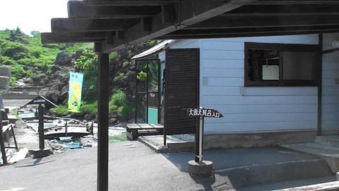 栗駒山荘22