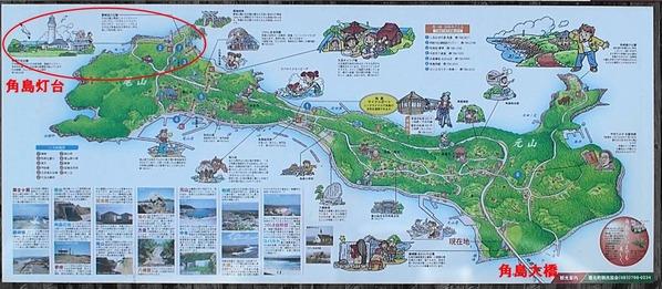 熟年夫婦ブログ角島2