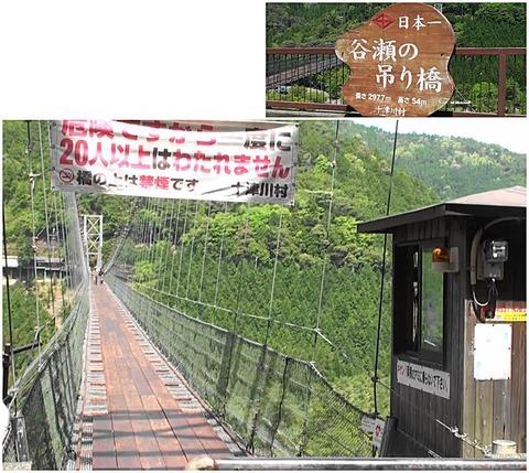 熟年夫婦谷瀬の吊橋3