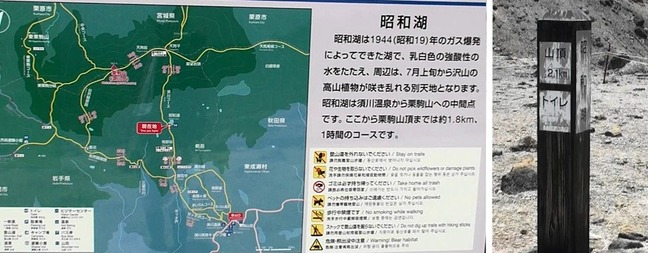 栗駒山登山33