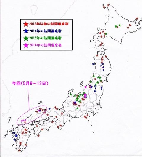 熟年夫婦ブログ日本地図11(山陰)