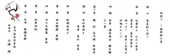 熟年夫婦宝川温泉102