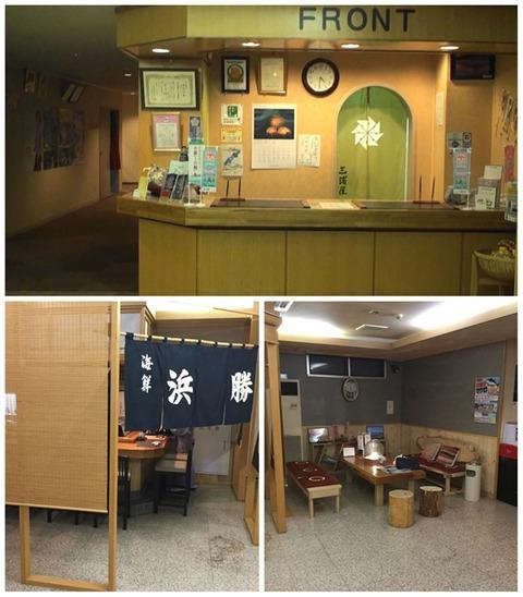 熟年夫婦ブログ三浦屋1