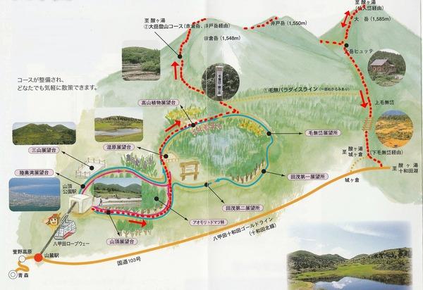 熟年夫婦ブログ八甲田6-2