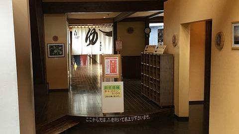 栗駒山荘37