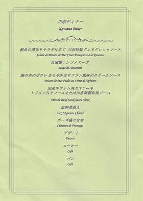 熟年夫婦川奈ホテル37