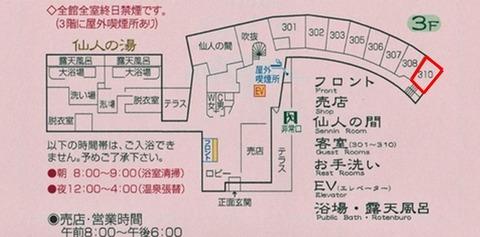 栗駒山荘16-1